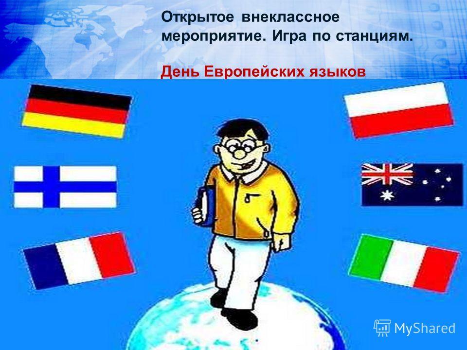 Открытое внеклассное мероприятие. Игра по станциям. День Европейских языков
