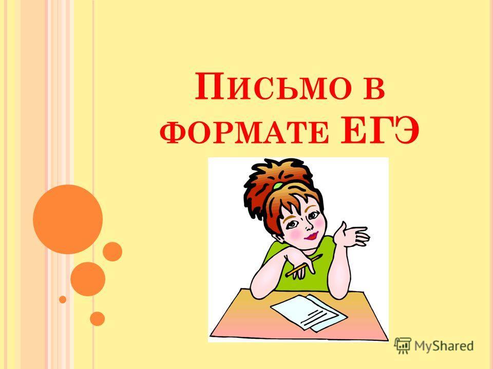 П ИСЬМО В ФОРМАТЕ ЕГЭ