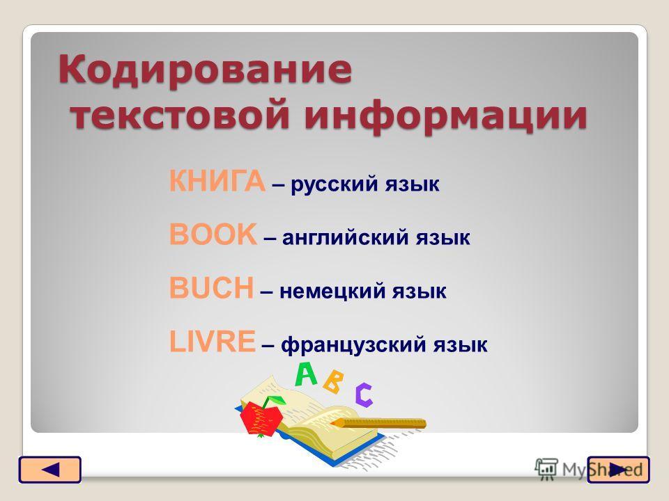 Кодирование текстовой информации 4 КНИГА – русский язык BOOK – английский язык BUCH – немецкий язык LIVRE – французский язык