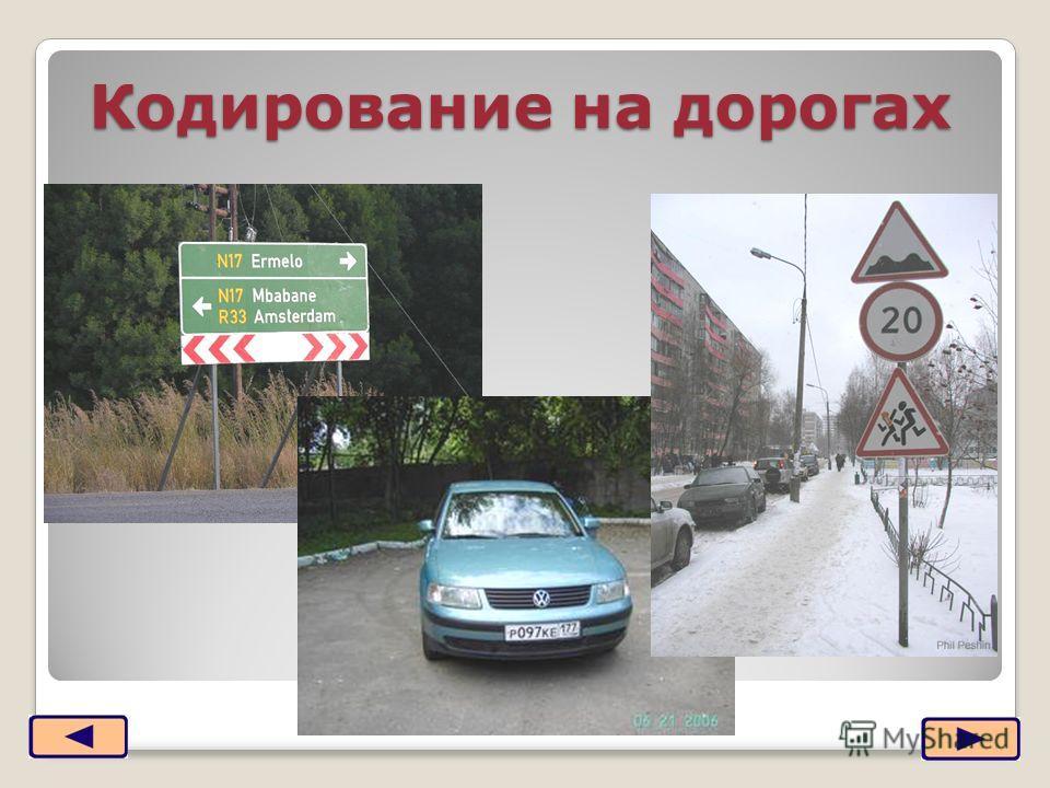 Кодирование на дорогах 7