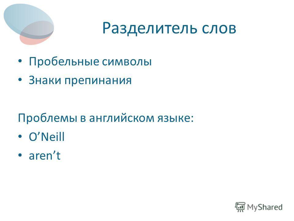 Разделитель слов Пробельные символы Знаки препинания Проблемы в английском языке: ONeill arent