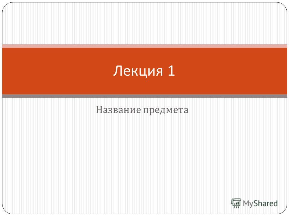 Название предмета Лекция 1