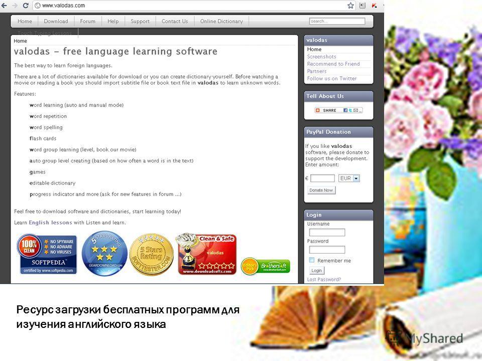 Ресурс загрузки бесплатных программ для изучения английского языка
