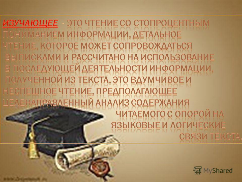 Чтение представляет собой одно из важнейших средств получения информации и в жизни современного образованного человека занимает значительное место. В реальной жизни чтение выступает как отдельный, самостоятельный вид коммуникативной деятельности, мот