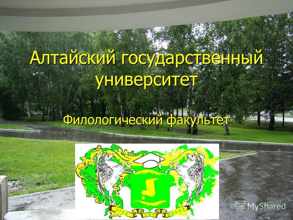 Алтайский государственный университет Филологический факультет