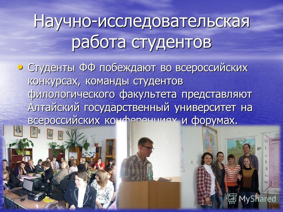 Научно-исследовательская работа студентов Студенты ФФ побеждают во всероссийских конкурсах, команды студентов филологического факультета представляют Алтайский государственный университет на всероссийских конференциях и форумах. Студенты ФФ побеждают