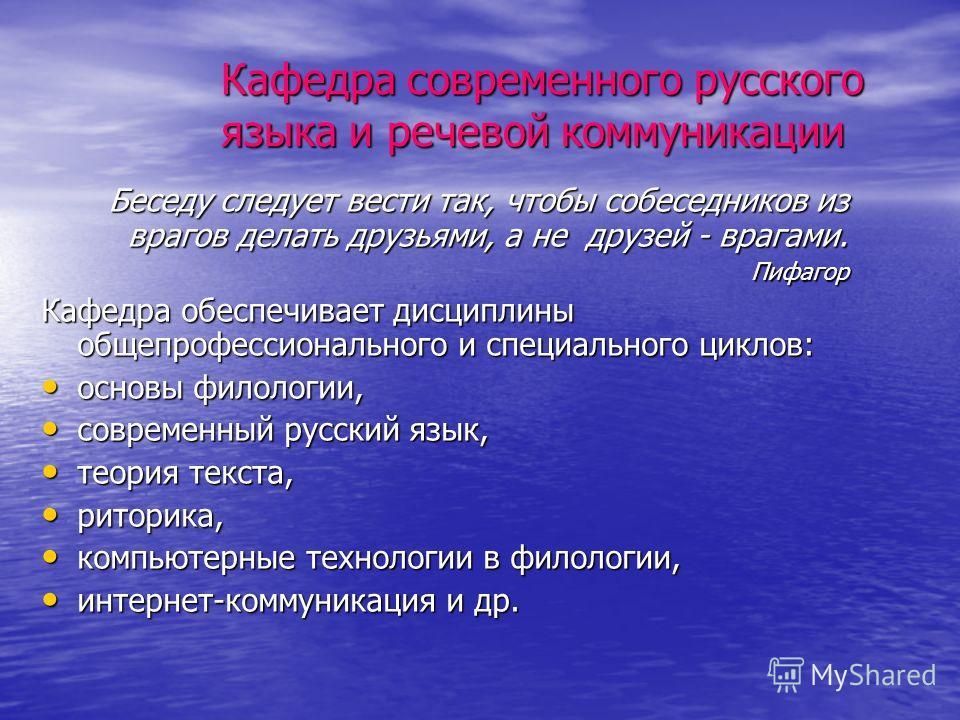 Кафедра современного русского языка и речевой коммуникации Беседу следует вести так, чтобы собеседников из врагов делать друзьями, а не друзей - врагами. Беседу следует вести так, чтобы собеседников из врагов делать друзьями, а не друзей - врагами.Пи