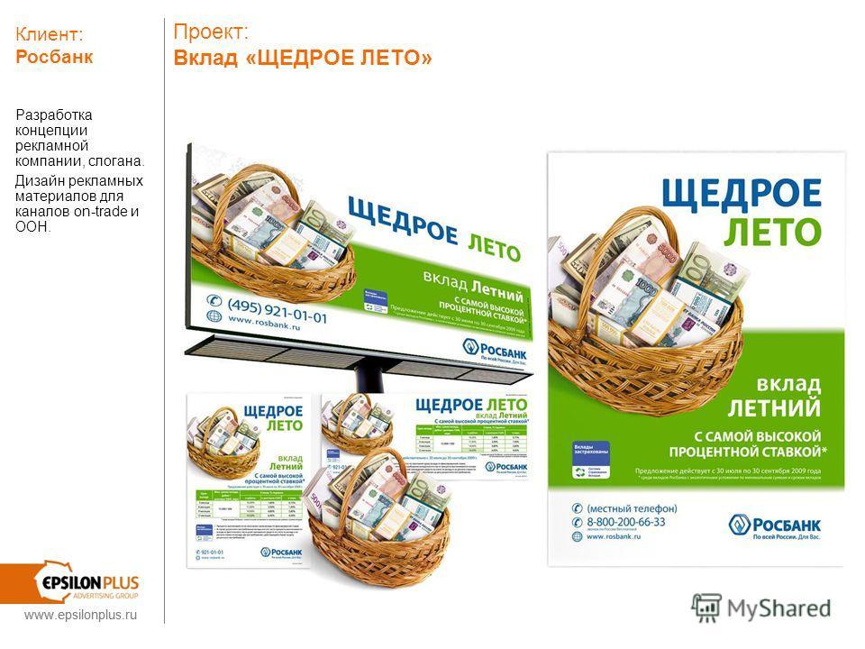 Проект: Вклад «ЩЕДРОЕ ЛЕТО» Разработка концепции рекламной компании, слогана. Дизайн рекламных материалов для каналов on-trade и OOH. Клиент: Росбанк www.epsilonplus.ru
