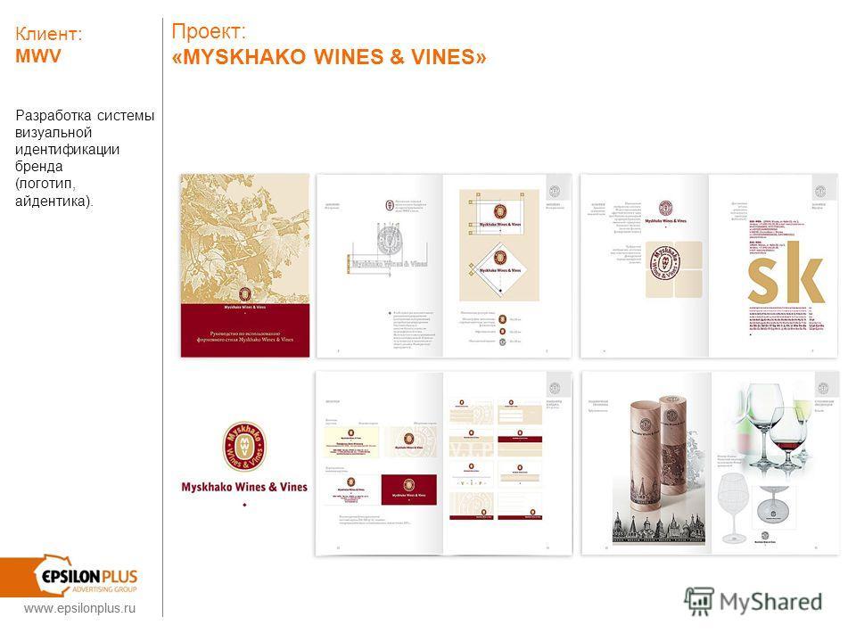 Проект: «MYSKHAKO WINES & VINES» Разработка системы визуальной идентификации бренда (логотип, айдентика). Клиент: MWV www.epsilonplus.ru