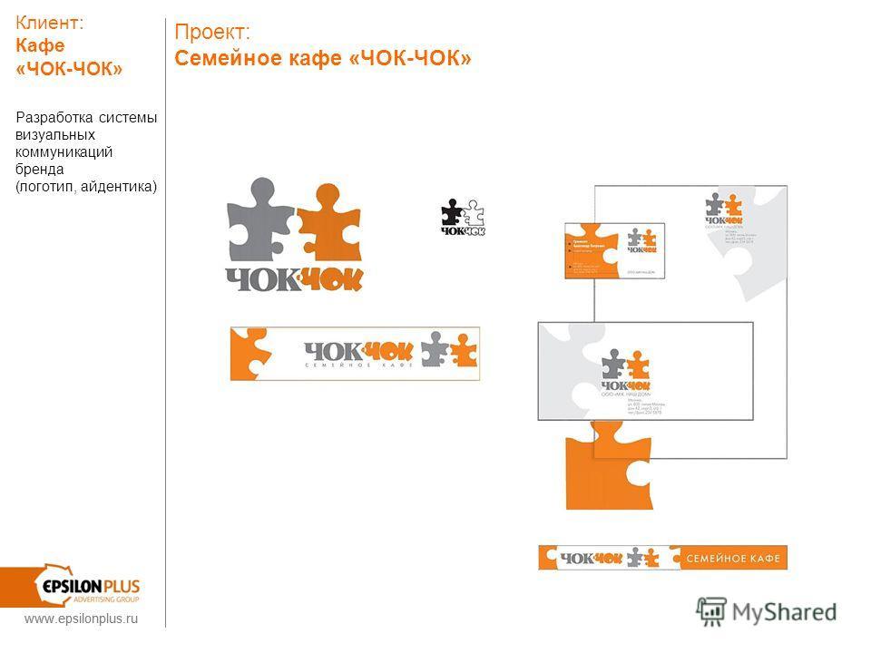 Проект: Семейное кафе «ЧОК-ЧОК» Разработка системы визуальных коммуникаций бренда (логотип, айдентика) Клиент: Кафе «ЧОК-ЧОК» www.epsilonplus.ru