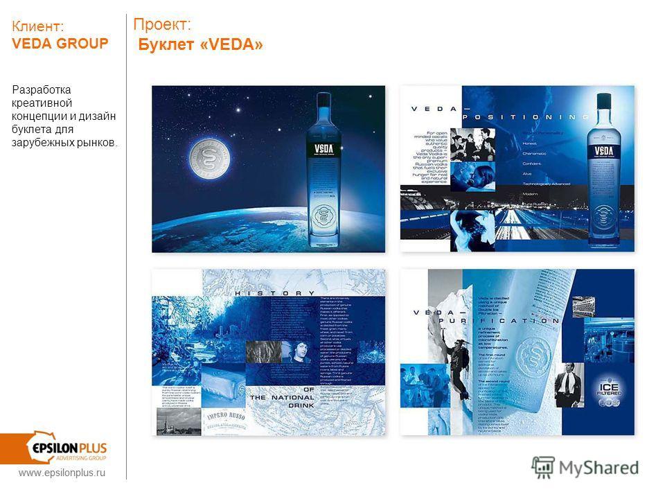 Проект: Буклет «VEDA» Разработка креативной концепции и дизайн буклета для зарубежных рынков. Клиент: VEDA GROUP www.epsilonplus.ru