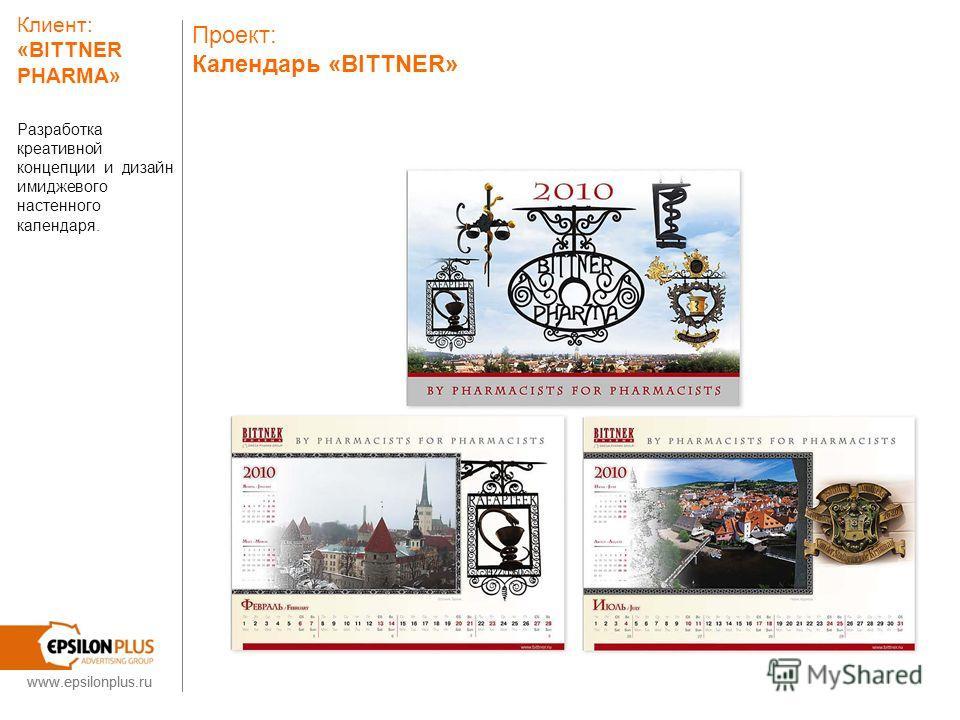 Проект: Календарь «BITTNER» Разработка креативной концепции и дизайн имиджевого настенного календаря. Клиент: «BITTNER PHARMA» www.epsilonplus.ru