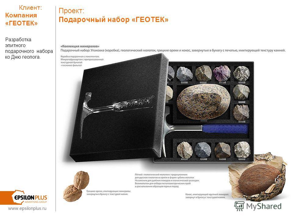 Проект: Подарочный набор «ГЕОТЕК» Разработка элитного подарочного набора ко Дню геолога. Клиент: Компания «ГЕОТЕК» www.epsilonplus.ru