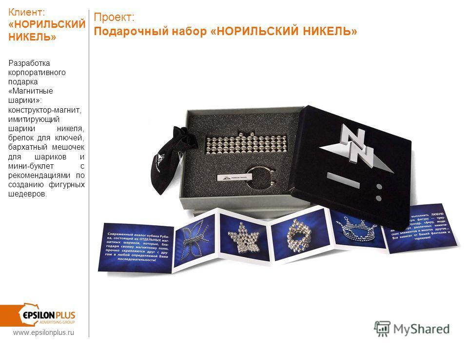 Проект: Подарочный набор «НОРИЛЬСКИЙ НИКЕЛЬ» Разработка корпоративного подарка «Магнитные шарики»: конструктор-магнит, имитирующий шарики никеля, брелок для ключей, бархатный мешочек для шариков и мини-буклет с рекомендациями по созданию фигурных шед