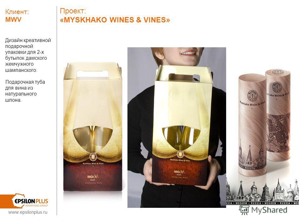 Проект: «MYSKHAKO WINES & VINES» Дизайн креативной подарочной упаковки для 2-х бутылок дамского жемчужного шампанского. Подарочная туба для вина из натурального шпона. Клиент: MWV www.epsilonplus.ru