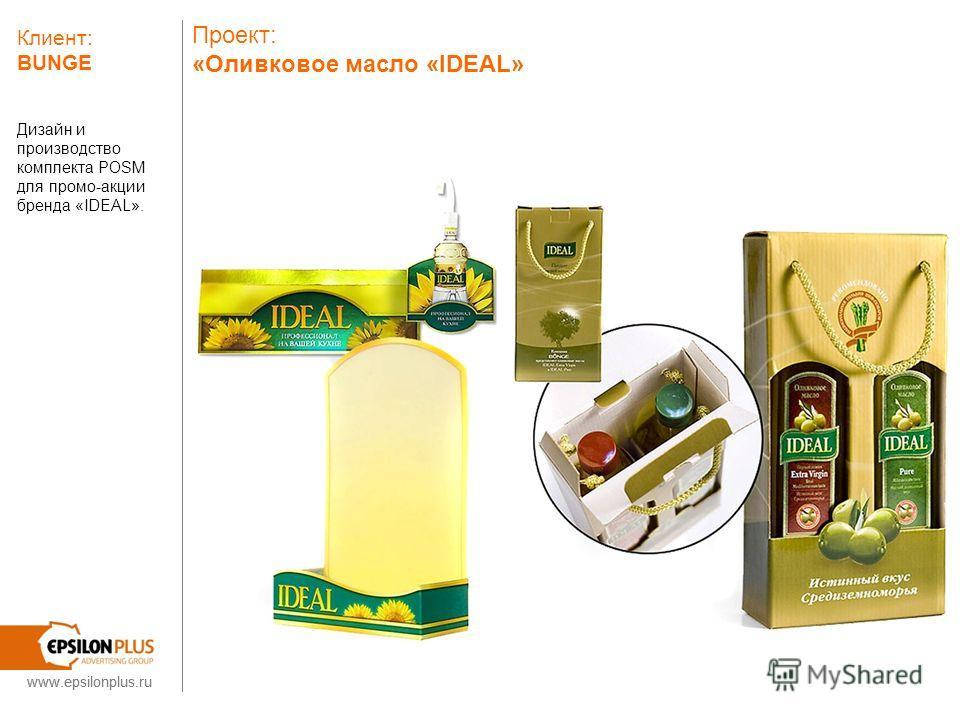 Проект: «Оливковое масло «IDEAL» Дизайн и производство комплекта POSM для промо-акции бренда «IDEAL». Клиент: BUNGE www.epsilonplus.ru