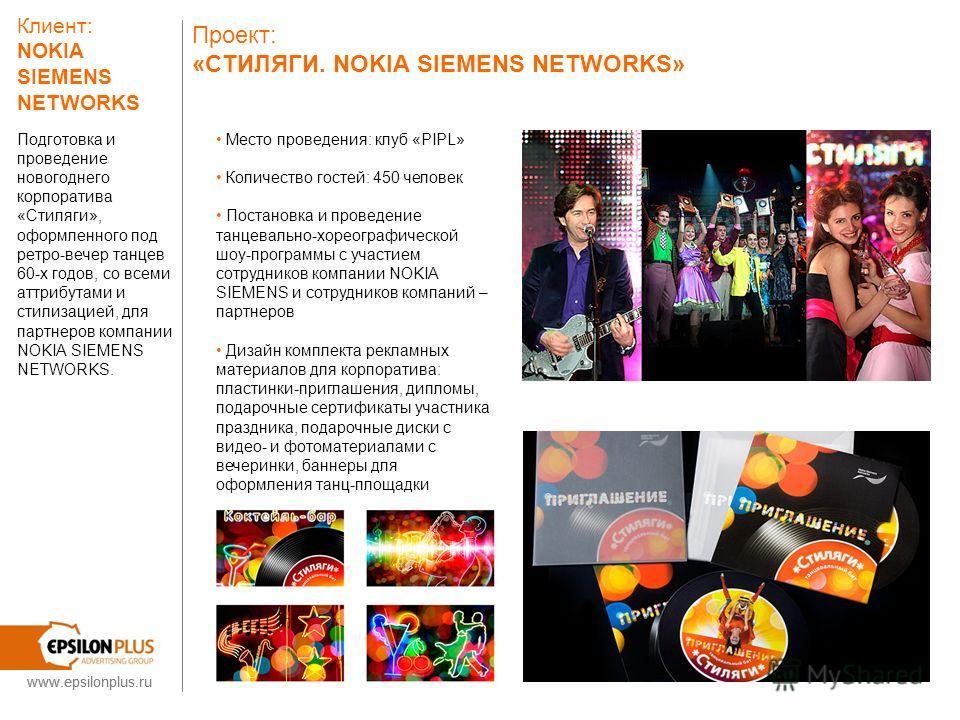 Проект: «СТИЛЯГИ. NOKIA SIEMENS NETWORKS» Подготовка и проведение новогоднего корпоратива «Стиляги», оформленного под ретро-вечер танцев 60-х годов, со всеми аттрибутами и стилизацией, для партнеров компании NOKIA SIEMENS NETWORKS. Клиент: NOKIA SIEM
