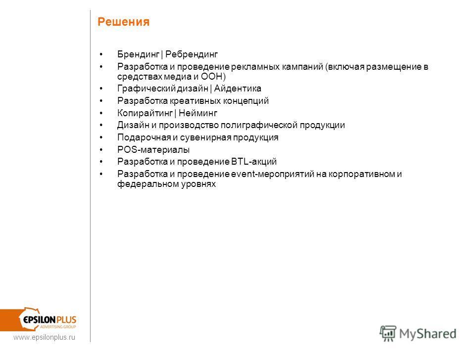 www.epsilonplus.ru Решения Брендинг | Ребрендинг Разработка и проведение рекламных кампаний (включая размещение в средствах медиа и OOH) Графический дизайн | Айдентика Разработка креативных концепций Копирайтинг | Нейминг Дизайн и производство полигр