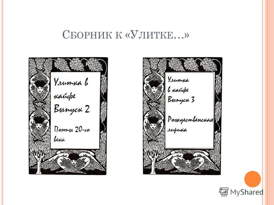 С БОРНИК К «У ЛИТКЕ …»