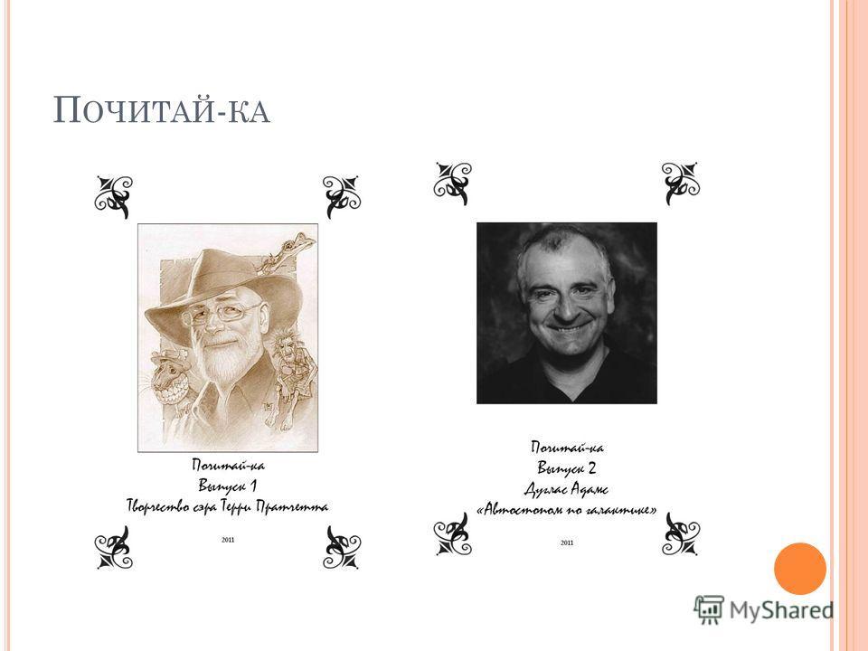 П ОЧИТАЙ - КА
