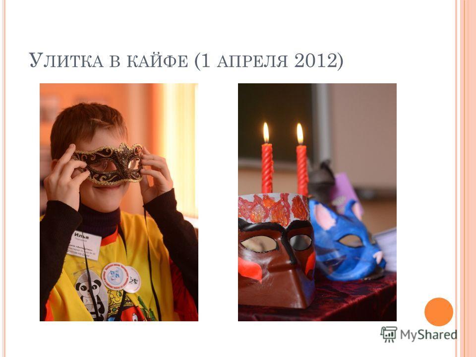 У ЛИТКА В КАЙФЕ (1 АПРЕЛЯ 2012)