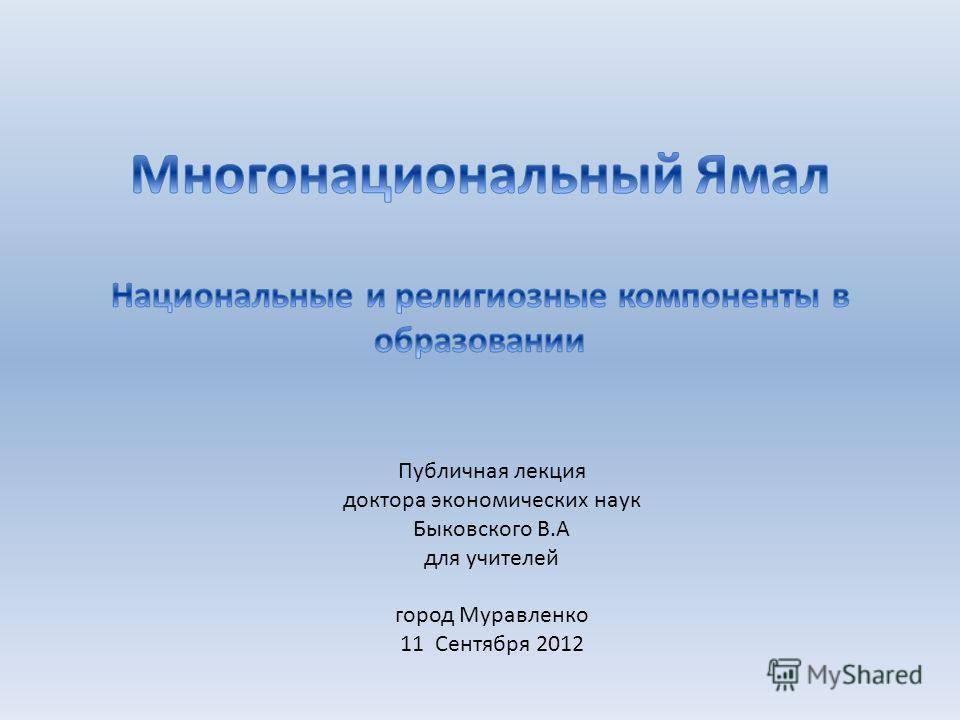 Публичная лекция доктора экономических наук Быковского В.А для учителей город Муравленко 11 Сентября 2012