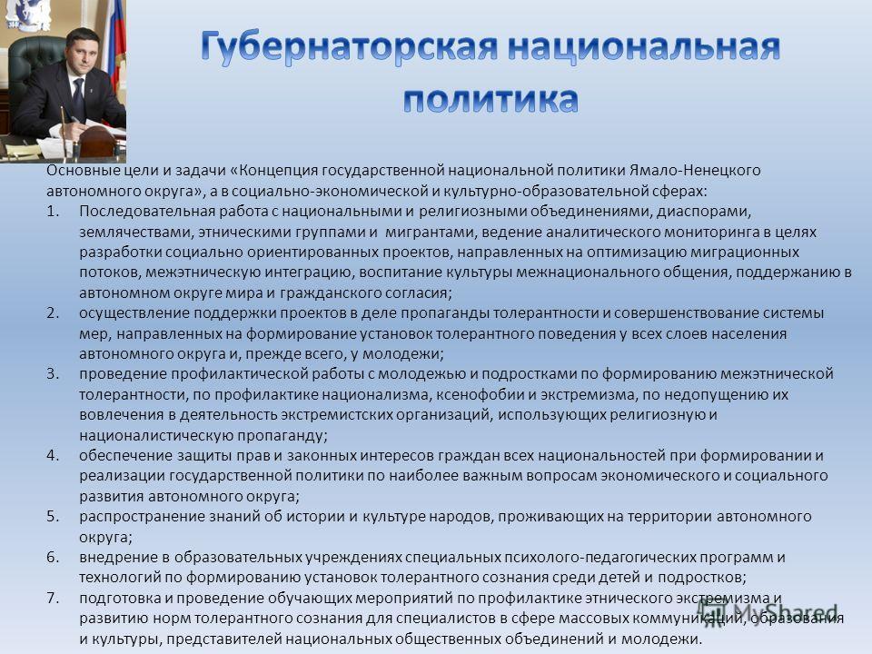 Основные цели и задачи «Концепция государственной национальной политики Ямало-Ненецкого автономного округа», а в социально-экономической и культурно-образовательной сферах: 1.Последовательная работа с национальными и религиозными объединениями, диасп