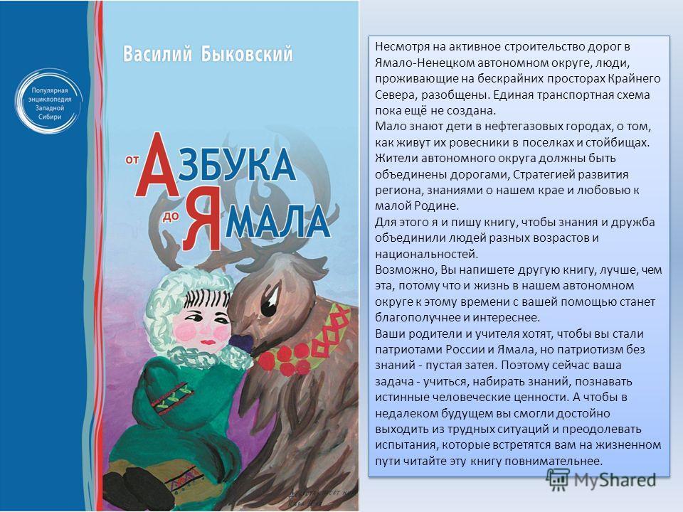 Несмотря на активное строительство дорог в Ямало-Ненецком автономном округе, люди, проживающие на бескрайних просторах Крайнего Севера, разобщены. Единая транспортная схема пока ещё не создана. Мало знают дети в нефтегазовых городах, о том, как живут