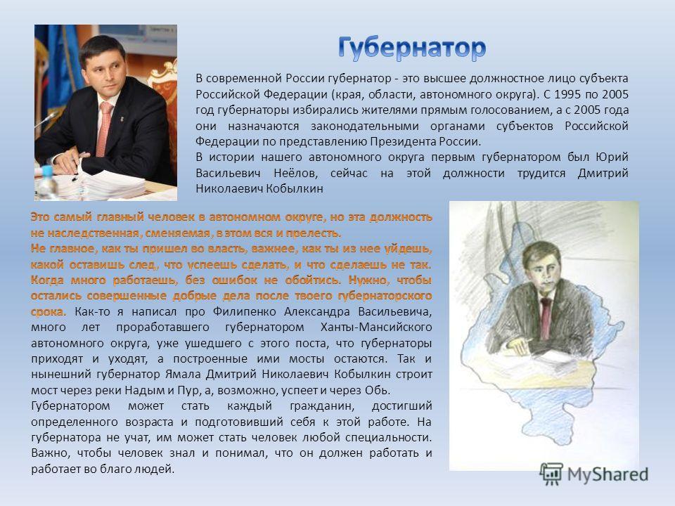В современной России губернатор - это высшее должностное лицо субъекта Российской Федерации (края, области, автономного округа). С 1995 по 2005 год губернаторы избирались жителями прямым голосованием, а с 2005 года они назначаются законодательными ор