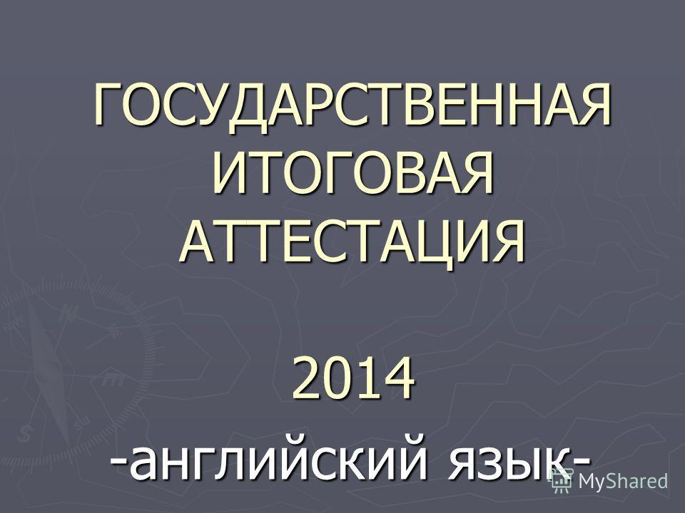 ГОСУДАРСТВЕННАЯ ИТОГОВАЯ АТТЕСТАЦИЯ 2014 -английский язык-