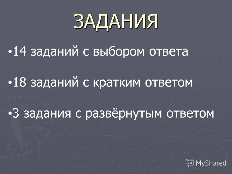 ЗАДАНИЯ 14 заданий с выбором ответа 18 заданий с кратким ответом 3 задания с развёрнутым ответом