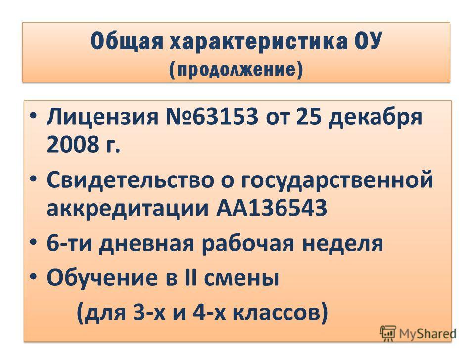 Лицензия 63153 от 25 декабря 2008 г. Свидетельство о государственной аккредитации АА136543 6-ти дневная рабочая неделя Обучение в II смены (для 3-х и 4-х классов) Лицензия 63153 от 25 декабря 2008 г. Свидетельство о государственной аккредитации АА136