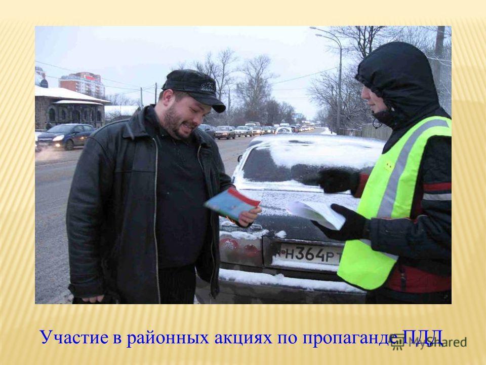 Участие в районных акциях по пропаганде ПДД