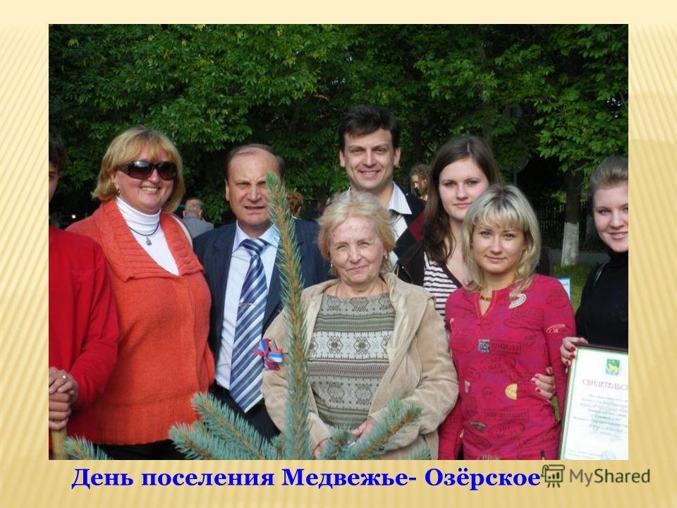 День поселения Медвежье- Озёрское