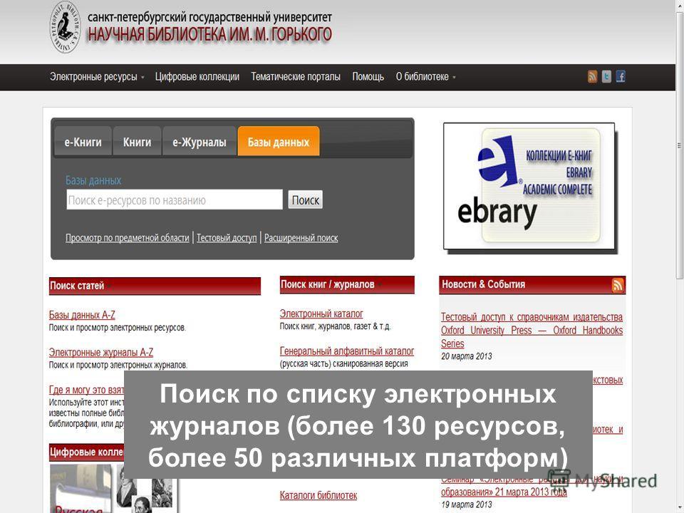 13 Поиск по списку электронных журналов (более 130 ресурсов, более 50 различных платформ)