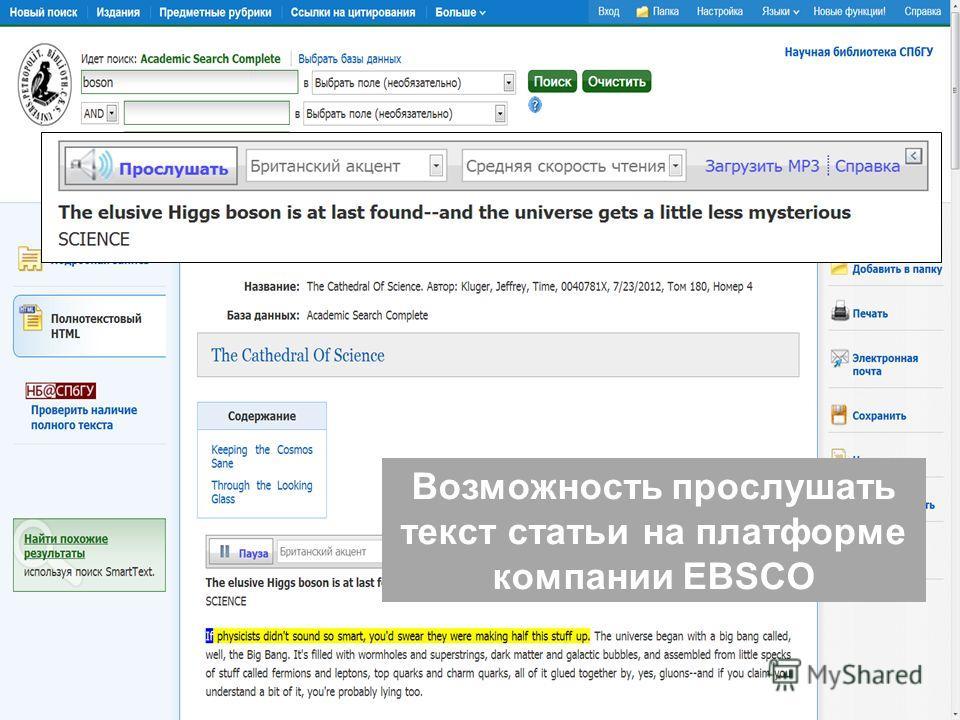 Возможность прослушать текст статьи на платформе компании EBSCO
