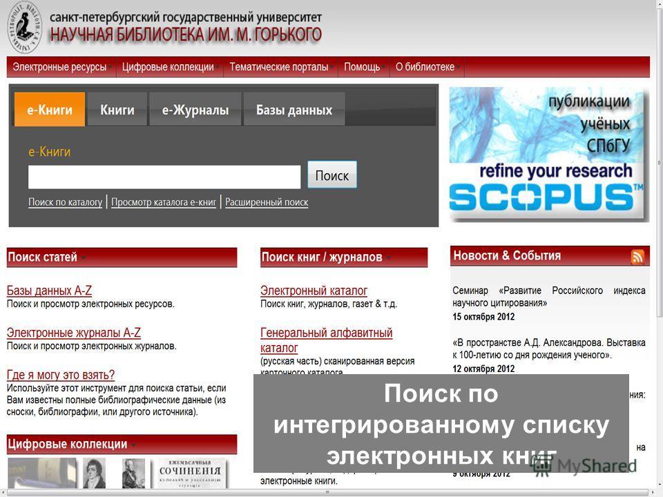 Поиск по интегрированному списку электронных книг