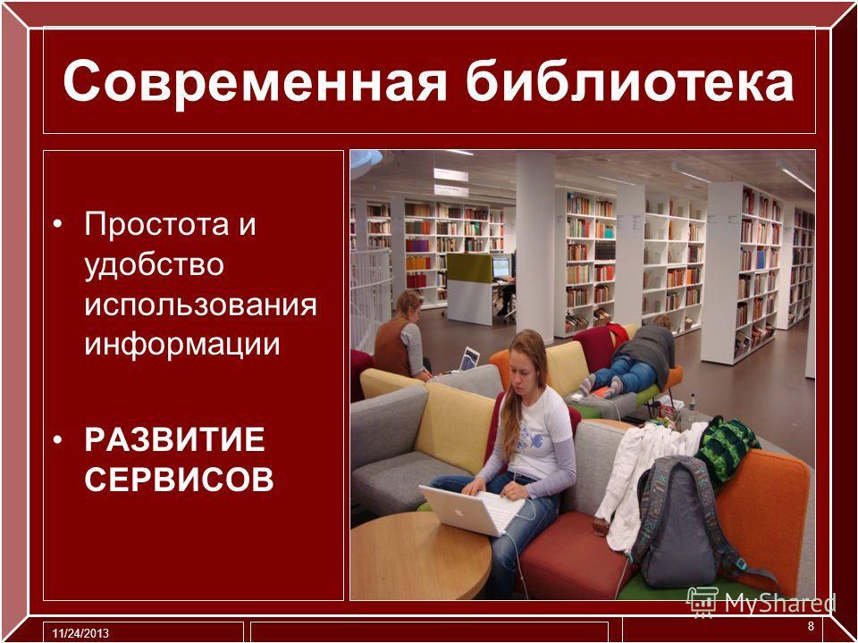 Современная библиотека Простота и удобство использования информации РАЗВИТИЕ СЕРВИСОВ 11/24/2013 8