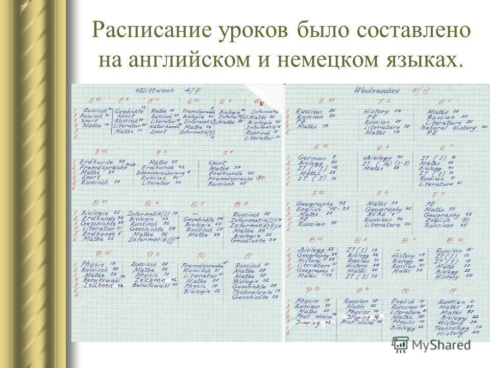 Расписание уроков было составлено на английском и немецком языках.