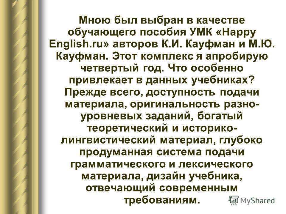 Скачать бесплатно тексты на прослушивание по английскому языку 6 класс кауфман