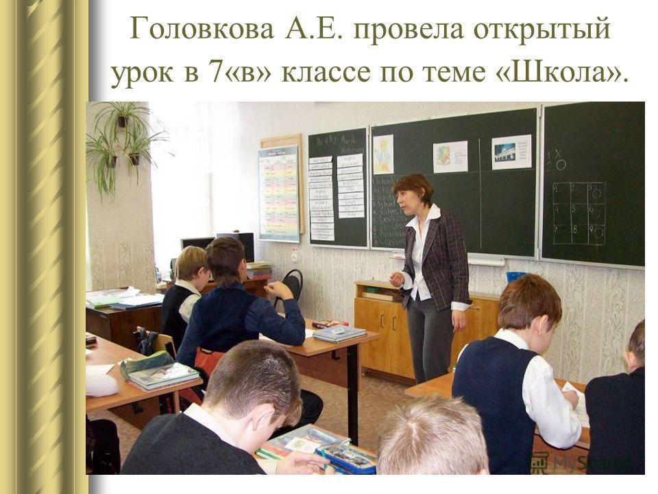Головкова А.Е. провела открытый урок в 7«в» классе по теме «Школа».