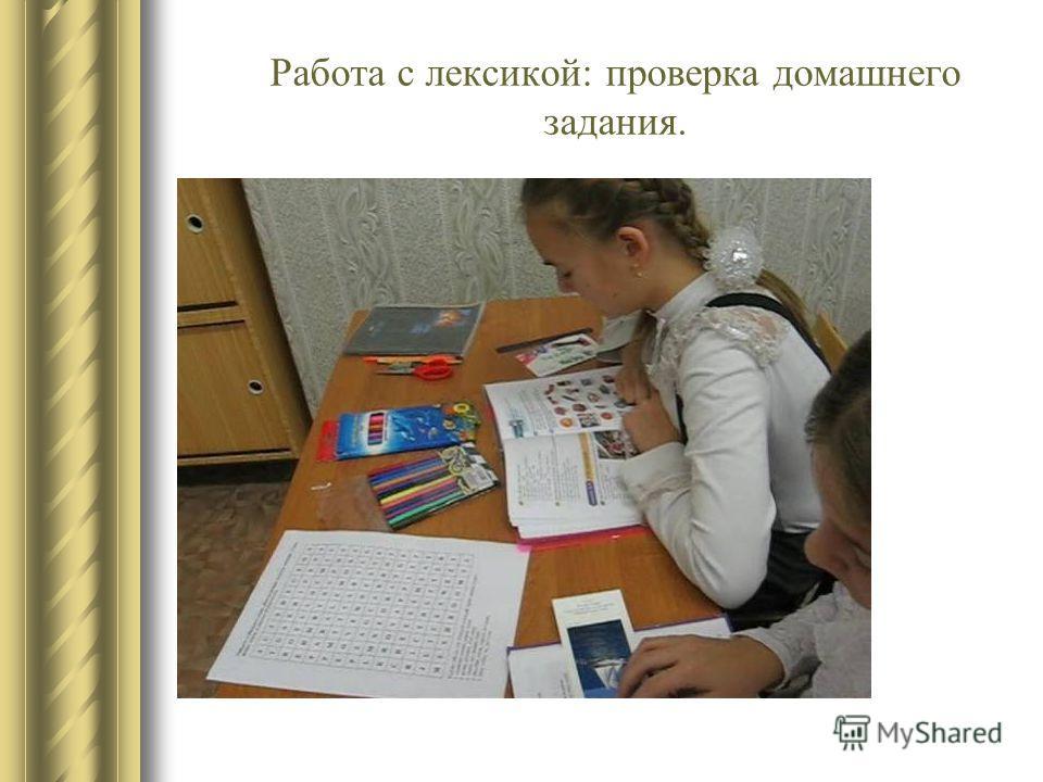 Работа с лексикой: проверка домашнего задания.