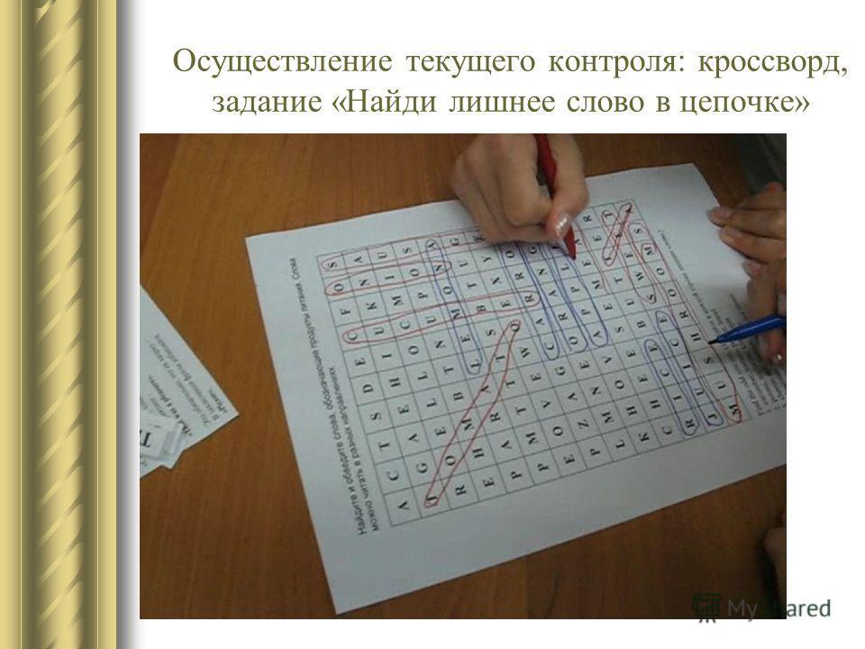 Осуществление текущего контроля: кроссворд, задание «Найди лишнее слово в цепочке»