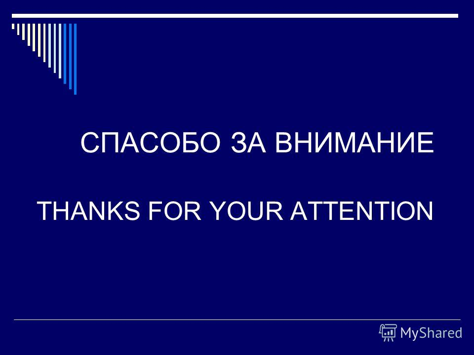 СПАСОБО ЗА ВНИМАНИЕ THANKS FOR YOUR ATTENTION