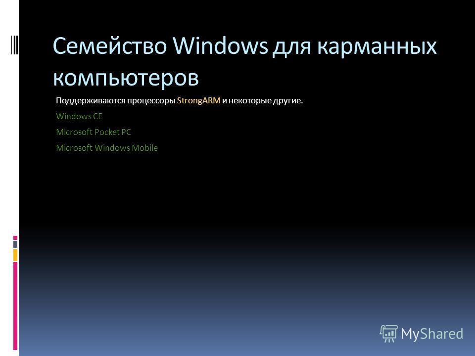 Семейство Windows для карманных компьютеров Поддерживаются процессоры StrongARM и некоторые другие. Windows CE Microsoft Pocket PC Microsoft Windows Mobile