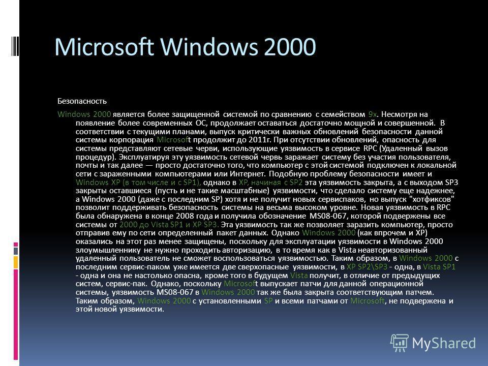 Microsoft Windows 2000 Безопасность Windows 2000 является более защищенной системой по сравнению с семейством 9x. Несмотря на появление более современных ОС, продолжает оставаться достаточно мощной и совершенной. В соответствии с текущими планами, вы