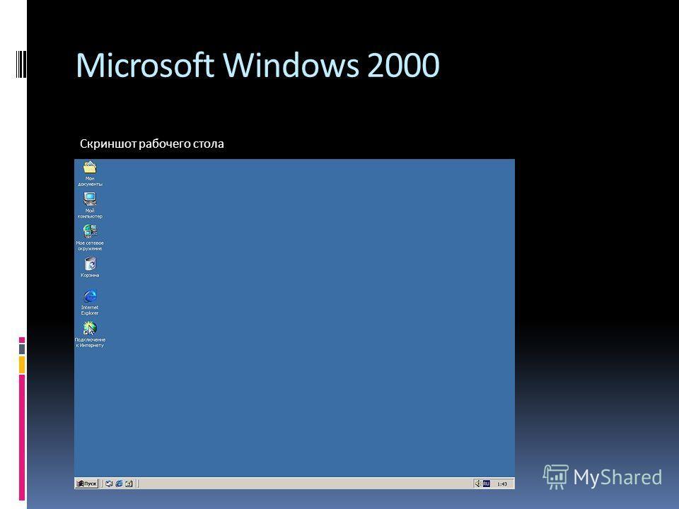 Microsoft Windows 2000 Скриншот рабочего стола