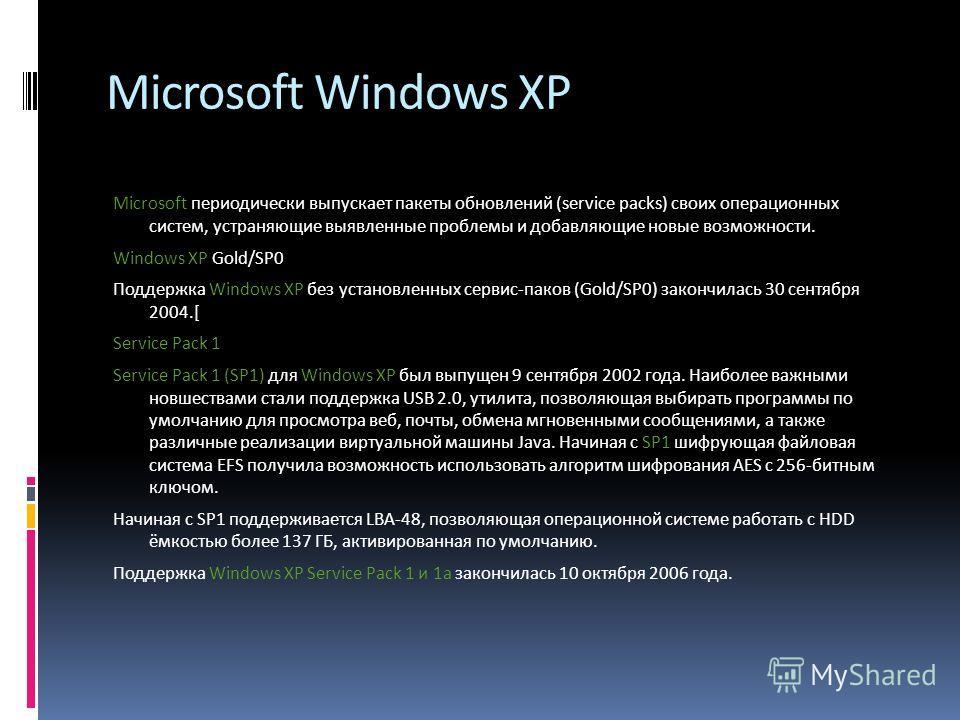 Microsoft Windows XP Microsoft периодически выпускает пакеты обновлений (service packs) своих операционных систем, устраняющие выявленные проблемы и добавляющие новые возможности. Windows XP Gold/SP0 Поддержка Windows XP без установленных сервис-пако
