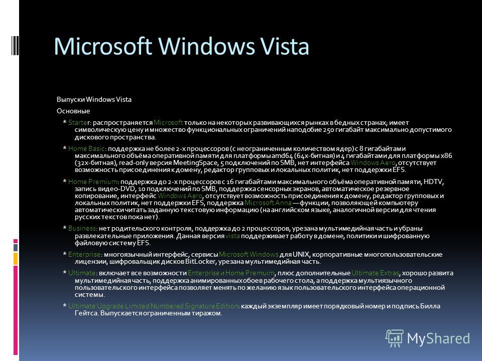 Microsoft Windows Vista Выпуски Windows Vista Основные * Starter: распространяется Microsoft только на некоторых развивающихся рынках в бедных странах; имеет символическую цену и множество функциональных ограничений наподобие 250 гигабайт максимально