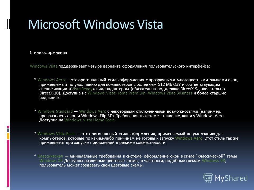 Microsoft Windows Vista Стили оформления Windows Vista поддерживает четыре варианта оформления пользовательского интерфейса: * Windows Aero это оригинальный стиль оформления с прозрачными многоцветными рамками окон, применяемый по умолчанию для компь